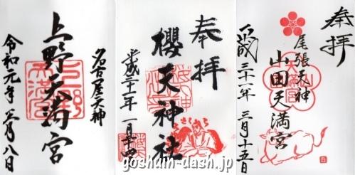 【合格祈願】名古屋三大天神で御朱印を頂いたよ【名城線で回れる】
