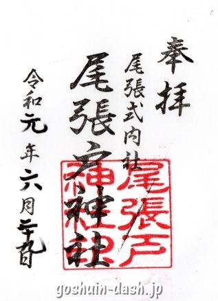 尾張戸神社(東谷山山頂)の御朱印