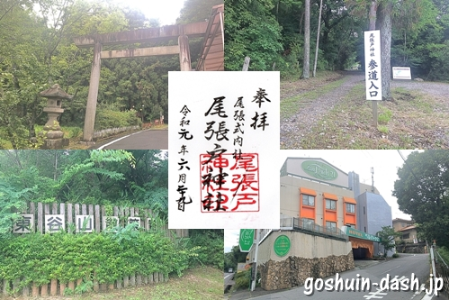 尾張戸神社(東谷山山頂)へのアクセス(登山ルート)4通り