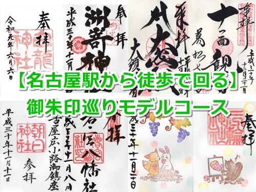 【名古屋駅から御朱印巡り】徒歩で回れるコースを作ったよ【地図付】