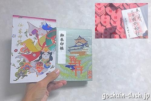 別小江神社(名古屋市北区)と三光稲荷神社(愛知県犬山市)の御朱印帳(サイズ・大きさ比較)