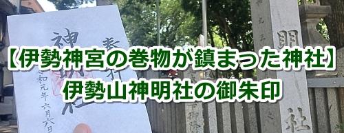 伊勢山神明社(名古屋)の御朱印02