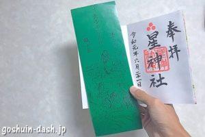 星神社(名古屋市西区)の御朱印のはさみ紙(七夕の短冊)