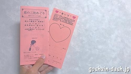 恋の三社めぐり集印スタンプ台紙