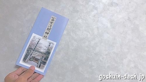 冨士浅間神社(富士浅間神社・名古屋市西区)参拝の栞(リーフレット)