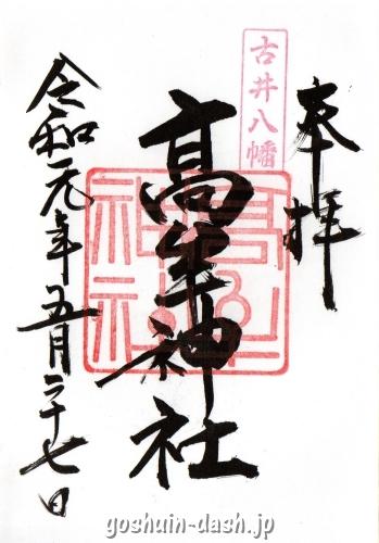 高牟神社(名古屋市千種区)の御朱印