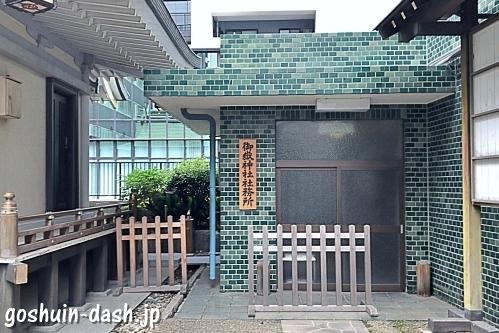 宮益御嶽神社(東京都渋谷区)社務所