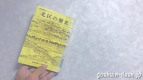 北区の歴史(愛知県郷土資料刊行会)