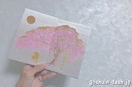 菅生神社(岡崎市)の御朱印帳