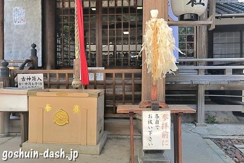 大麻(おおぬさ・名古屋市中川区鹽竈神社)