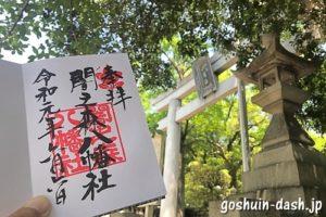 闇之森八幡社(名古屋市)の御朱印