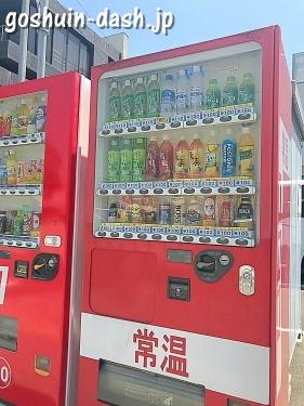常温の自動販売機(名古屋市中区国道19号線沿い古渡町付近)