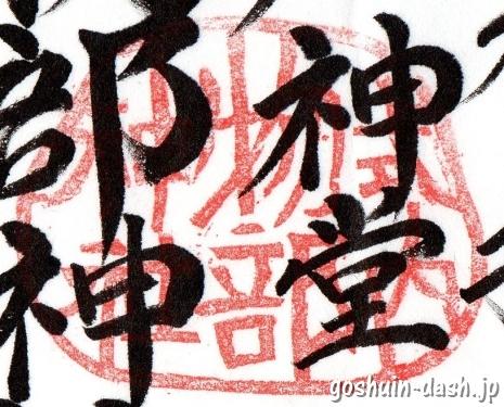 物部神社(名古屋市)の御朱印(大石の形)