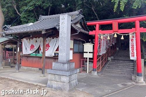 山神社・お福稲荷・白龍社(名古屋市北区)