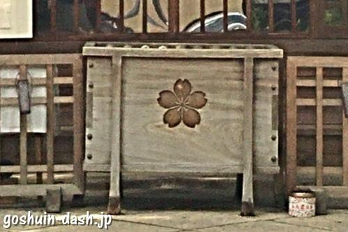 冨士浅間神社(富士浅間神社・名古屋市西区)賽銭箱(桜の神紋)