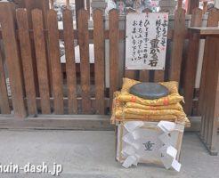おもかる石(名古屋多賀宮)