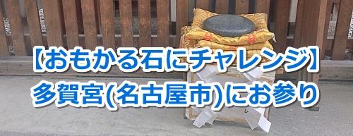 多賀宮(名古屋市)