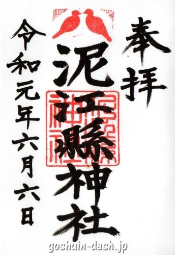 泥江縣神社(名古屋)の御朱印