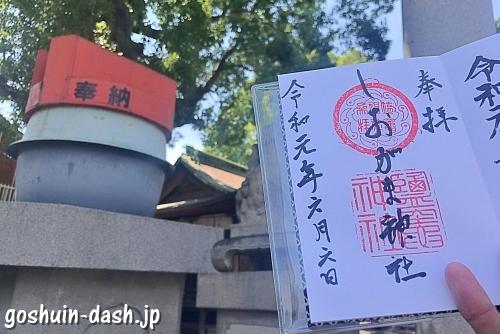 鹽竈神社(名古屋市中川区)の御朱印