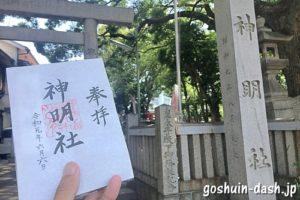 伊勢山神明社(名古屋)の御朱印