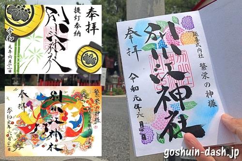 別小江神社で御朱印と御朱印帳を頂いたよ~待ち時間は10分ほどでした