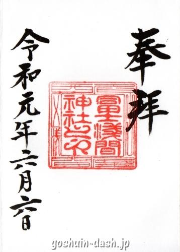 冨士浅間神社(富士浅間神社・名古屋市西区)の御朱印