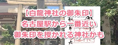 白龍神社(名古屋市)の御朱印