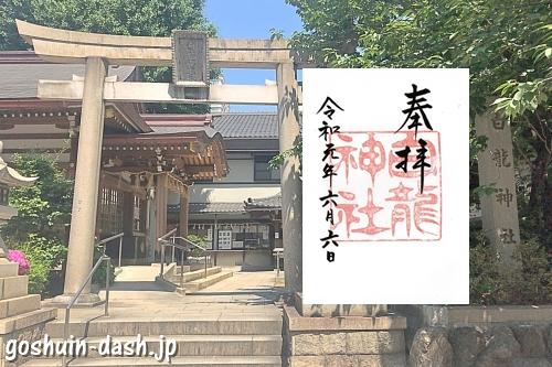 白龍神社(名古屋市)で御朱印を頂いたよ【名駅地下街から徒歩7分】