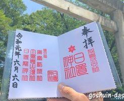 日置神社(名古屋市中区)の御朱印