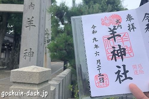 羊神社(名古屋市北区)で御朱印を頂いたよ【社務所の開設日時に注意】