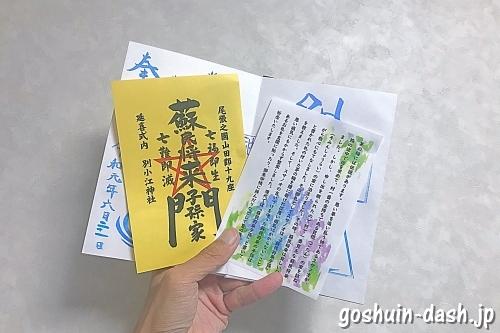 別小江神社(名古屋市北区)の御朱印のはさみ紙(茅輪伝説・蘇民将来子孫)