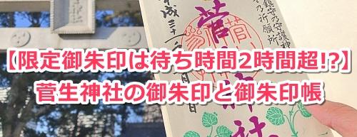 菅生神社(岡崎市)の御朱印