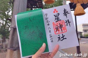 星神社(名古屋市西区)の御朱印とはさみ紙(七夕の短冊)