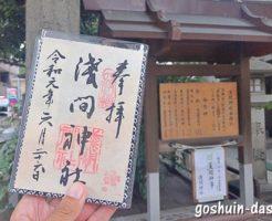 淺間神社(名古屋市西区)の御朱印
