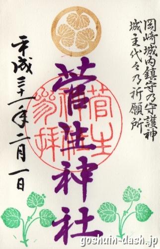 菅生神社(岡崎市)の通常御朱印(御朱印帳に拝受)