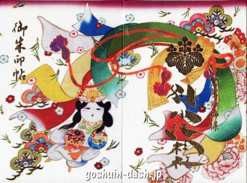 別小江神社(名古屋市北区)の御朱印帳