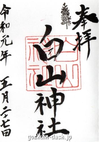 新栄白山神社(名古屋市中区)の御朱印