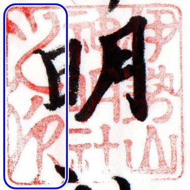 伊勢山神明社(名古屋)の御朱印(之印)