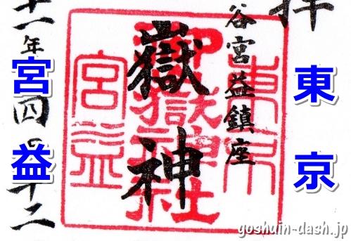 宮益御嶽神社(東京都渋谷区)の御朱印(印影)