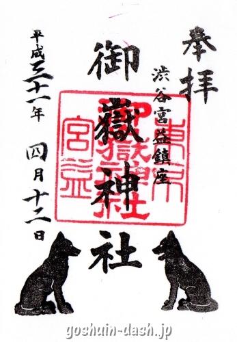 宮益御嶽神社(東京都渋谷区)の御朱印