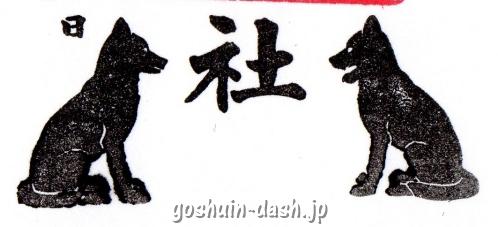 宮益御嶽神社(東京都渋谷区)の御朱印(日本狼の狛犬)
