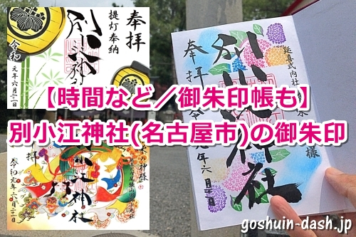 別小江神社(名古屋市北区)の御朱印と御朱印帳