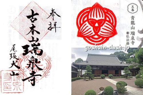 犬山七福めぐり(青龍山 瑞泉寺)