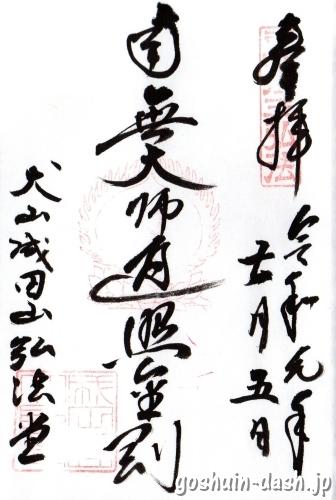 弘法堂(犬山成田山境内)の御朱印