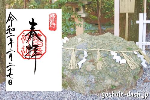 猿田彦神社(三重県伊勢市)の御朱印とさざれ石