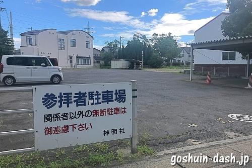 久保一色神明社(愛知県小牧市)駐車場