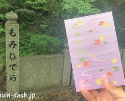 継鹿尾観音 寂光院(愛知県犬山市)の御朱印帳