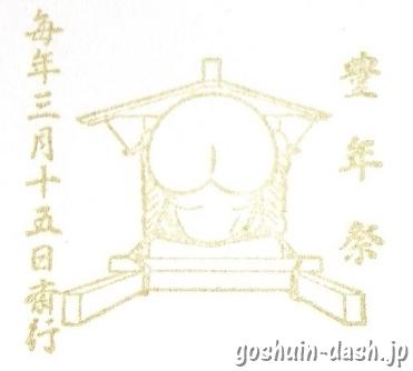 田縣神社(愛知県小牧市)の御朱印