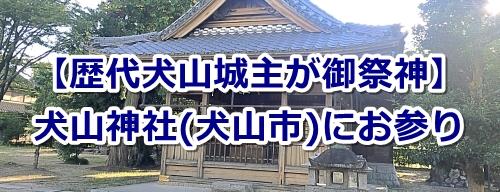 犬山神社(愛知県犬山市)
