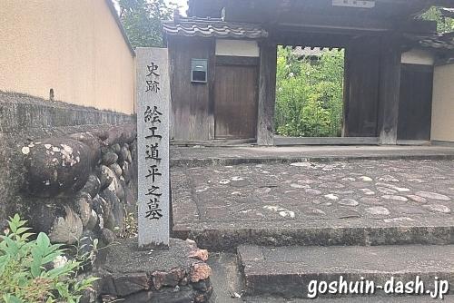 絵工道平の墓標柱(犬山輝東寺山門)